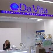 Установка систем безопасности в сети магазинов «Da Vita»