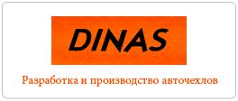 http://www.dinasavto.ru/