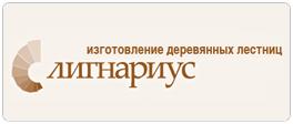 http://www.lignarius.ru