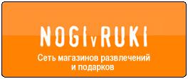 http://www.nogi-v-ruki.ru