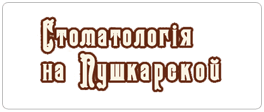 http://www.dentclinica.ru/