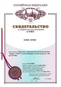 Свидетельство о регистрации товарного знака Аураби