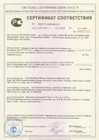 Сертификат соответствия, видеорегистраторы