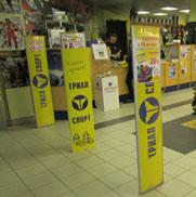 Установка систем безопасности в сети спортивных магазинов «Триал спорт»