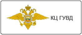 http://www.kcgumvdspb.ru/