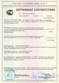 Сертификат соответствия, Axis