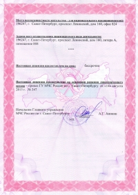 Лицензия МЧС № 78-Б/00926